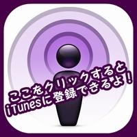 iTunes登録用バナー